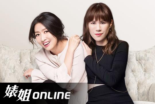 【婊姐Online婊姐X鄧惠文】第八集:結婚就能擺脫敗犬?愛真的沒那麼簡單