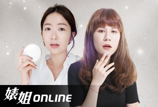 【婊姐Online】第九集:她倆居然是閨蜜?!丹妮婊姐&查理姊妹秘辛大公開!