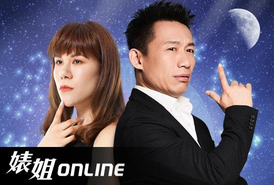 【婊姐Online】第十集:搞懂這些星座關係你也能成為人生勝利組!