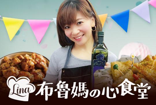 【LINA布魯媽の心食堂】第八集:一起準備吧!親子派對超吸睛料理
