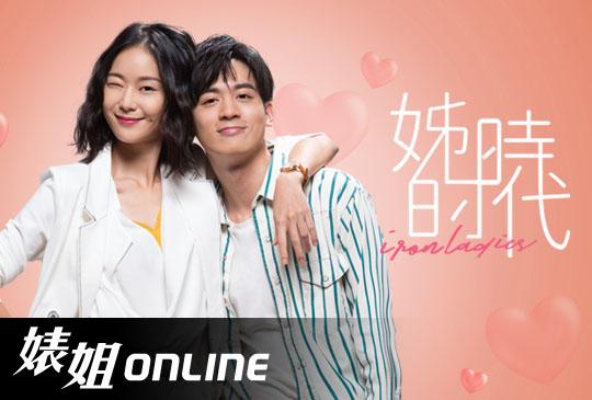 【婊姐Online】第十二集:姊的時代-當姊遇上暖男小鮮肉我們的愛情距離是多少
