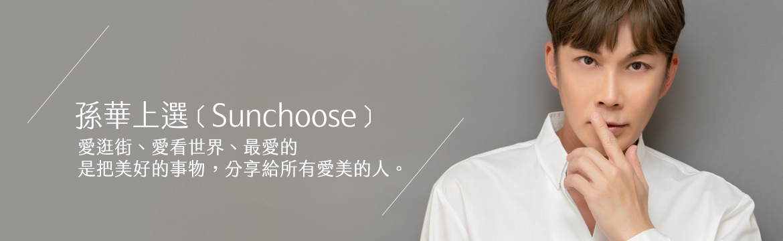 孫華上選 Sunchoose