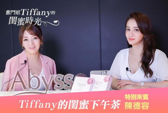 【奮鬥姐 Tiffany 的閨蜜時光第二集】 – Tiffany 的閨蜜下午茶